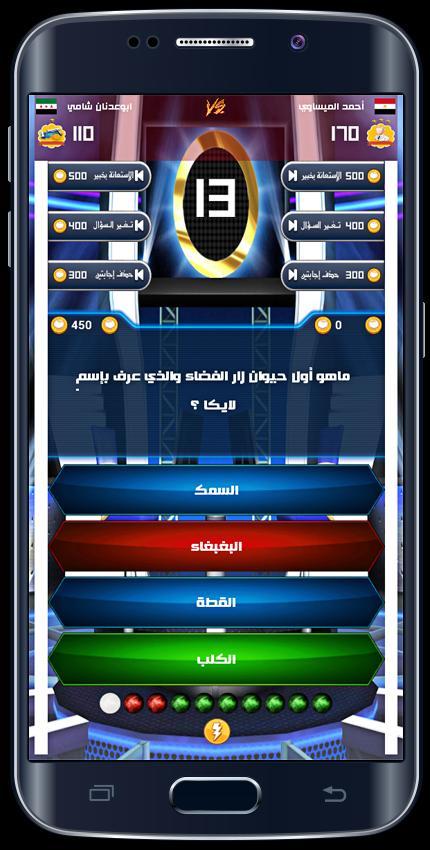 لعبة العباقرة العاب ذكاء For Android Apk Download