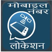 मोबाइल नंबर लोकेशन icon