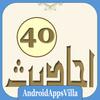40 Hadees 图标