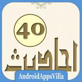 40 Hadees icon