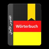German Arabic Dictionary icon