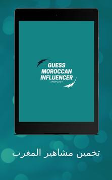 تخمين مشاهير المغرب screenshot 18