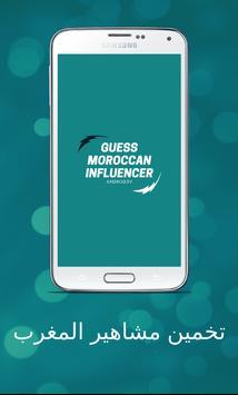 تخمين مشاهير المغرب screenshot 4