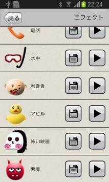 ボイスチェンジャー スクリーンショット 4