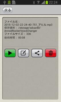 ボイスチェンジャー スクリーンショット 5