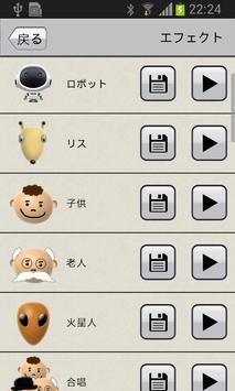 ボイスチェンジャー スクリーンショット 2