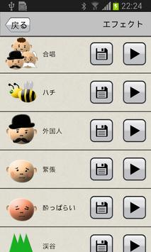 ボイスチェンジャー スクリーンショット 3