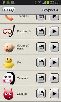 Модулятор голоса скриншот 4