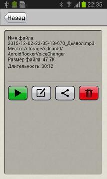 Модулятор голоса скриншот 5