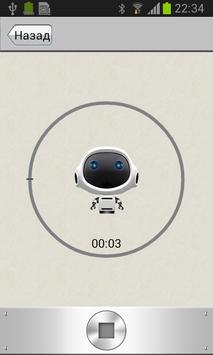 Модулятор голоса скриншот 1