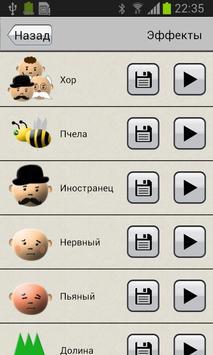 Модулятор голоса скриншот 3