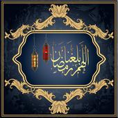 رسائل و صور اللهم بلغنا رمضان icon
