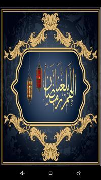 رسائل و صور اللهم بلغنا رمضان poster
