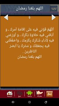 رسائل و صور اللهم بلغنا رمضان screenshot 11