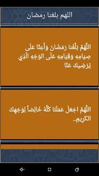 رسائل و صور اللهم بلغنا رمضان screenshot 2
