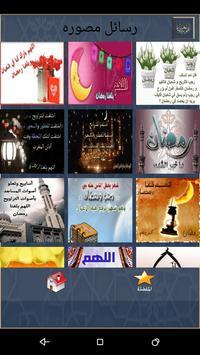 رسائل و صور اللهم بلغنا رمضان screenshot 5
