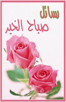 بطاقات ورسائل صباح الخير poster