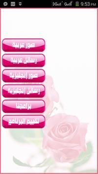 بطاقات ورسائل صباح الخير screenshot 1