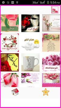 بطاقات ورسائل صباح الخير screenshot 8