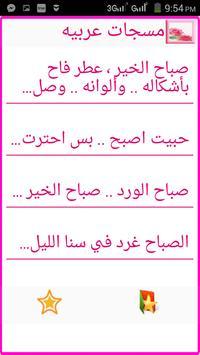 بطاقات ورسائل صباح الخير screenshot 9