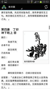 中國古代七大預言書 screenshot 1