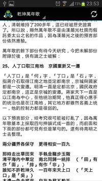 中國古代七大預言書 screenshot 2
