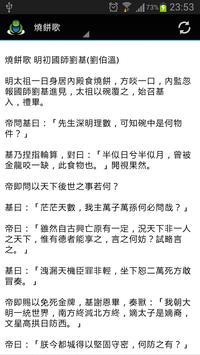中國古代七大預言書 screenshot 4