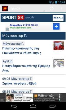 Manchester United greek fan screenshot 2