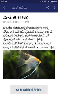 Kannada Horoscope poster