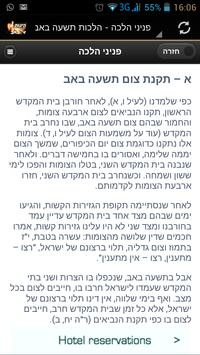 Kinot Tisha'a Be'av - Sfaradi screenshot 2