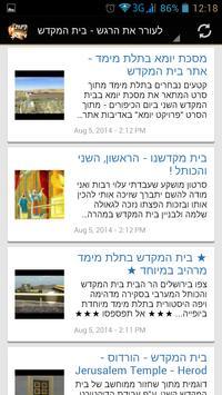 Kinot Tisha'a Be'av - Sfaradi screenshot 4