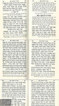 Kinot Tisha'a Be'av - Sfaradi screenshot 5