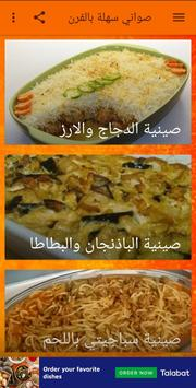arabic food - easy poster