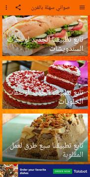 arabic food - easy screenshot 1