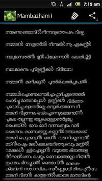 Mambazham Malayalam Kavitha screenshot 1