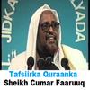 Tafsiirka Quraanka biểu tượng