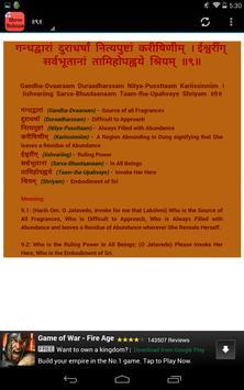 The Study Of The Shri Suktam screenshot 2