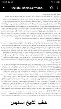 Al Sudais Full Quran Offline screenshot 7
