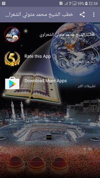 خطب الشيخ محمد متولي الشعراوي poster