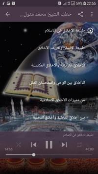 خطب الشيخ محمد متولي الشعراوي screenshot 1