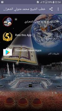 خطب الشيخ محمد متولي الشعراوي screenshot 2