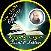 Muhammad Hassan Full Quran Offline Read & Listen icon