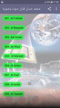 Muhammad Hassan Full Quran Offline Read & Listen screenshot 3