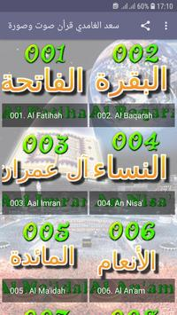 سعد الغامدي قرأن بدون نت  صوت وصورة poster