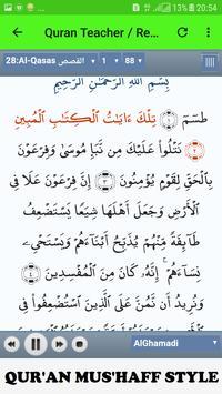 سعد الغامدي قرأن بدون نت  صوت وصورة screenshot 1