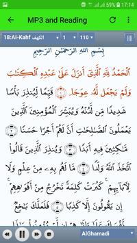 سعد الغامدي قرأن بدون نت  صوت وصورة screenshot 4