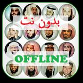 ikon الرقية الشرعية الصوتية كاملة بدون انترنت 2018
