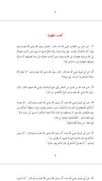 Umdatul Ahkaam Sheik Jafar screenshot 4