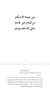 Umdatul Ahkaam Sheik Jafar screenshot 8
