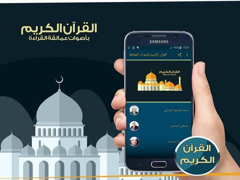 القرآن الكريم بأصوات العمالقة screenshot 3